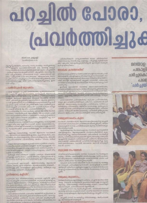 Malayala Manorama Newspaper